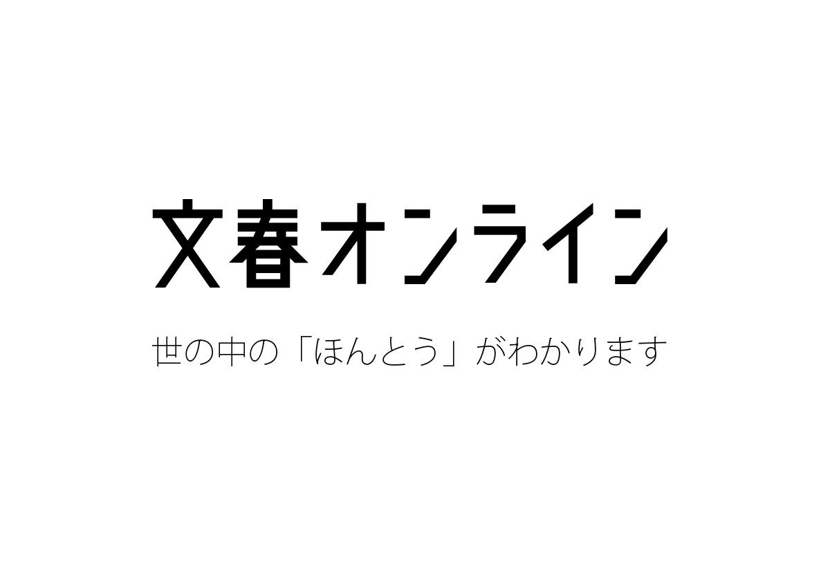 オンライン 週刊 文春